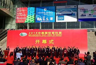 COMENS attended China International Plastic Exhibition
